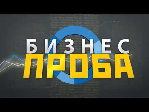 BUSINESS PROBA Учалы- Выпуск № 6