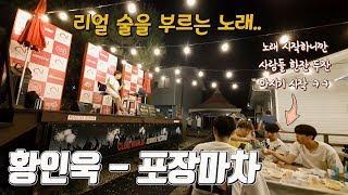 술자리에 빠지지 않는 황인욱 노래..Inwook Hwang(황인욱)   Phocha(포장마차)_cover By.백다니엘