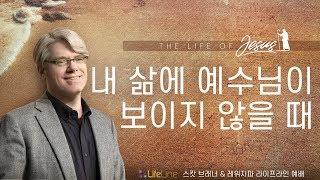 [누가복음 4:16-30] 내 삶에 예수님이 보이지 않을 때 Jesus Rejected at Nazareth (II)