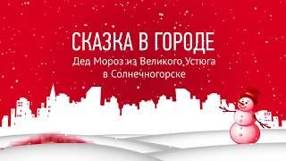 Солнечногорское ТВ покажет телеверсию визита Деда Мороза из Великого Устюга в Солнечногорск