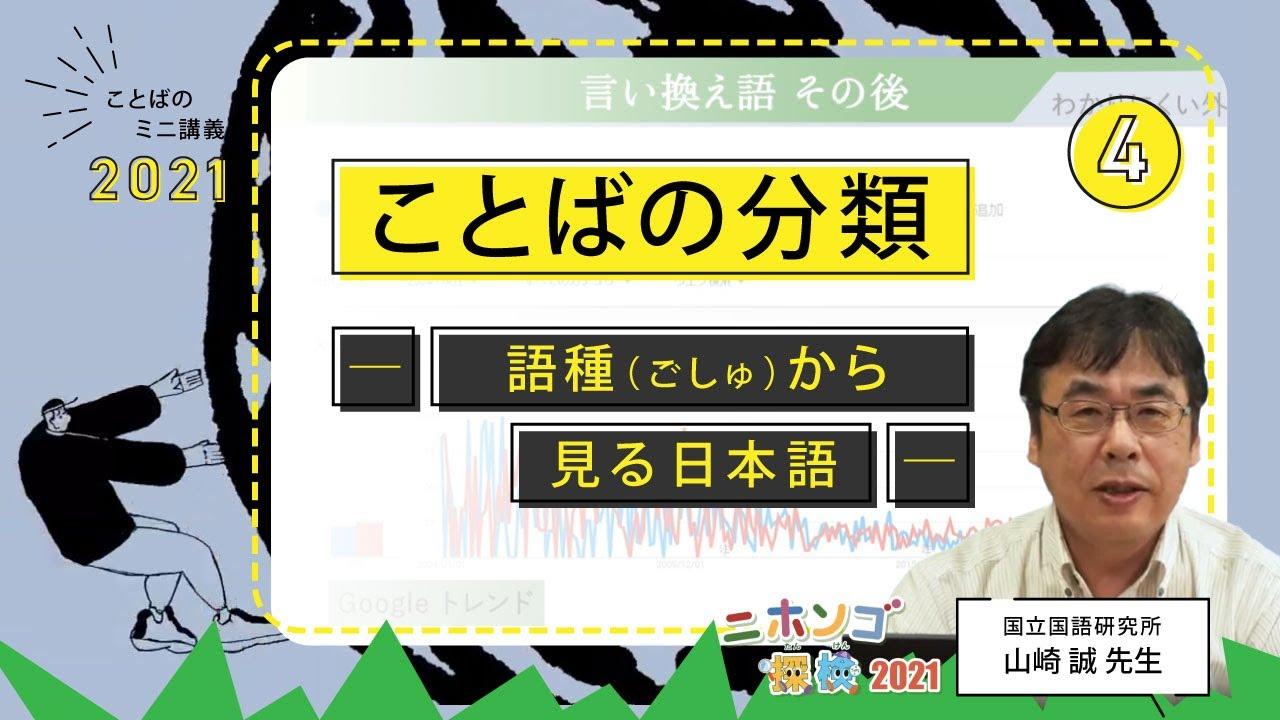 ことばの分類─語種(ごしゅ)から見る日本語─(4)