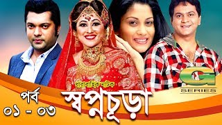 Download Video Drama Serial   Swapnochura    1- 3   Mir Sabbir, Sumaiya Shimu, Shahriar Nazim Joy , Srabonti MP3 3GP MP4
