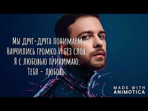 Макс Барских - Неземная (Текст песни, слова песни, караоке)
