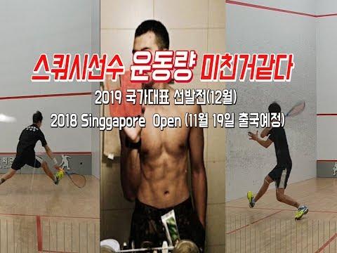 [영훈TV] 스쿼시선수 운동량 미친거같다.(못생김 주의) 2018 Singapore Open 과 2019년 국가대표선발전 준비완료!