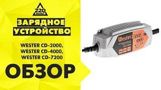 Обзор Зарядные устройства WESTER CD-2000, CD-4000, CD-7200