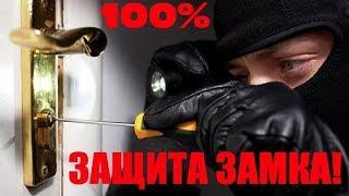 ЛУЧШАЯ ЗАЩИТА ДВЕРИ ОТ ВЗЛОМА!!!