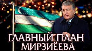 Мирзиёев назвал Главные Планы Страны