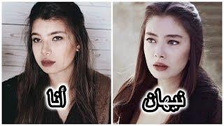حولت نفسي إلى ممثلة تركية || neslihan atagül makyaj