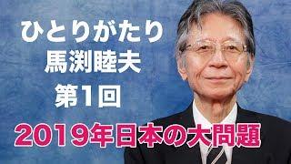 ひとりがたり馬渕睦夫#1★2019年日本の大問題・国際政治と近現代史の新たな視点