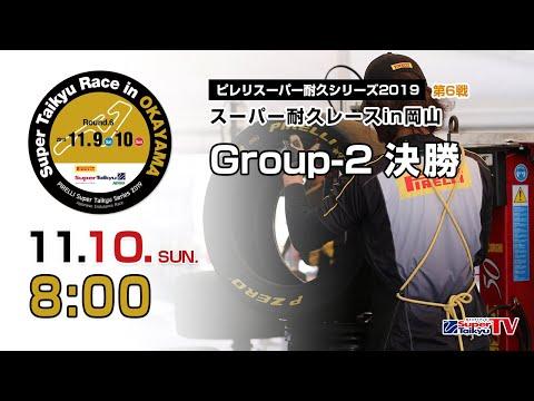 【スーパー耐久Group-2決勝ハイライト動画】スーパー耐久 2019 第6戦岡山 S耐 Group-2決勝