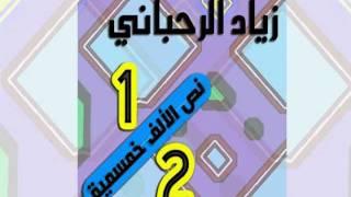 مازيكا زياد الرحباني - نص الألف خمسمية - كاملة تحميل MP3