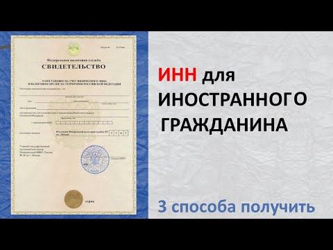 ИНН как получить иностранному гражданину, 3 способа
