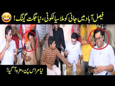 Jani Ko Mila Sialkoti, Faisalabad Mein Jugtoon Ka Akheer Dhamal | Seeti 41 | City 41