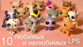 LPS / 10 НЕЛЮБИМЫХ и ЛЮБИМЫХ Lps/ Littlest pet shop.