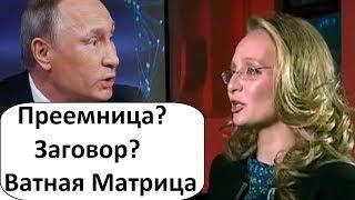 ЗАЧЕМ ВПЕРВЫЕ ПОКАЗАЛИ ДОЧЬ ПУТИНА НА ТВ РОССИЯ 1