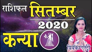 KANYA Rashi - VIRGO Predictions for SEPTEMBER- 2020 Rashifal | Monthly Horoscope | Priyanka Astro