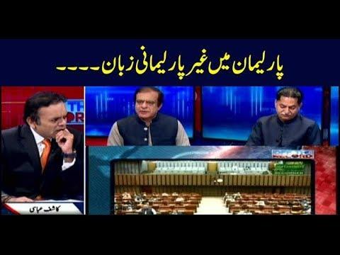Off The Record | Kashif Abbasi | ARYNews | 3  October 2018