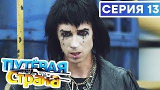 🚆 ПУТЕВАЯ СТРАНА - 13 СЕРИЯ HD | Сериал от ДИЗЕЛЬ ШОУ и ПАПАНЬКИ | Смешная комедия