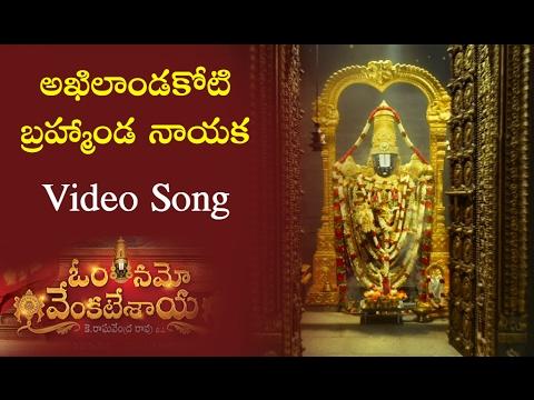 AkhilandaKoti Brahmanda Nayaka song from Om Namo Venkatesaya