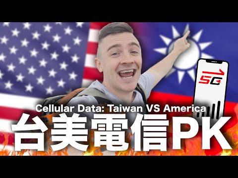 台灣跟美國的5G差距!?