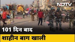नागरिकता संशोधन कानून (CAA) के खिलाफ दिल्ली के Shaheen Bagh में पिछले 101 दिन से चल रहे लगातार प्रदर्शन को खत्म कर दिया गया. दिल्ली पुलिस ने कोरोना वायरस (Coronavirus) के चलते जगह को खाली कराय. इस दौरान मौजूद महिलाओं समेत कुछ लोगों को हिरासत में भी लिया गया है.  NDTV India is a 24-hour Hindi news channel. NDTV India established its image as one of India's leading credible news channels, and is a preferred channel by an audience which favours high quality programming and news, rather than sensational infotainment.    NDTV India's popular shows revolve around: news, politics, economy, sports, panel discussions with eminent personalities and noteworthy commentaries.  NDTV इंडिया भारत का सबसे निष्पक्ष और विश्वसनीय हिंदी न्यूज़ चैनल है. NDTV इंडिया पर आप पॉलिटिक्स, बिजनेस, स्पोर्ट्स और बॉलीवुड से जुड़ी ताज़ा ख़बरें देख सकते हैं. सबसे निष्पक्ष और विश्वसनीय लाइव ख़बरों के लिए हमारे साथ बने रहें.  देखें NDTV इंडिया लाइव, फ़्री डिश पर चैनल नं 45  चैनल सब्सक्राइब करें : https://www.youtube.com/user/ndtvindia हमारे फेसबुक पेज को लाइक करें : https://www.facebook.com/NDTVIndia हमें ट्विटर पर फॉलो करें : https://twitter.com/ndtvindia NDTV Apps डाउनलोड करें : http://www.ndtv.com/page/apps अन्य वीडियो देखें : https://khabar.ndtv.com/videos  #ShaheenBagh #Coronavirus