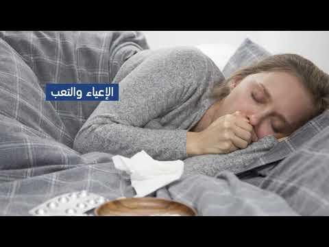 فيديو حول أعراض الانفلونزا وطرق تفاديها وعلاجها
