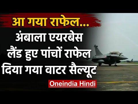 Rafale in India : Ambala Airbase पर राफेल विमान ने की लैंडिंग  | Rafale Fighter Jet| वनइंडिया हिंदी