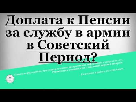 Доплата к Пенсии за службу в армии в Советский Период
