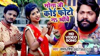 समर सिंह का यह #वीडियो सांग रिकॉर्ड पर रिकॉर्ड बना रहा है - सोना जी कोई फोटो ना खींचे