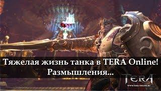 Тяжелая жизнь танка в TERA Online. Размышления...