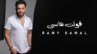 Ramy Gamal 04/07/2017