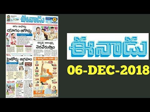 TELUGU NEWS PAPER EENADU 6TH DECEMBER 2018 - смотреть онлайн