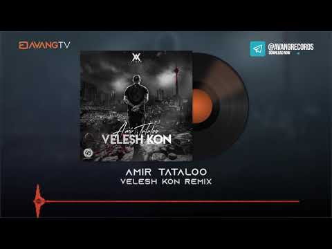 Amir Tataloo - Velesh Kon Remix (Клипхои Эрони 2020)