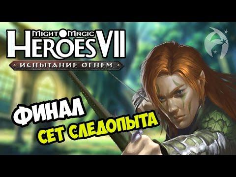 Играть герои меча и магии