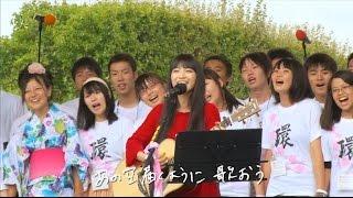 【東北】miwaが東北へ向けて謳う「希望の環(WA) 」。