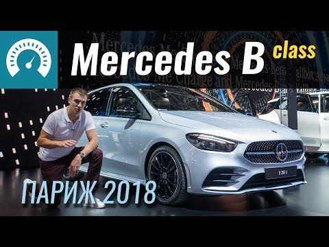 Тест драйв Mercedes-Benz B-Class
