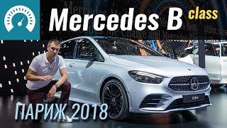 Mercedes B-Class - в школу по-богатому