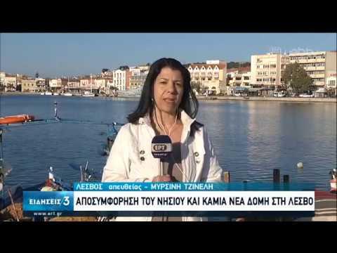 Φωνή διαμαρτυρίας για το προσφυγικό σε Λέσβο, Σάμο, Χίο   22/01/2020   ΕΡΤ