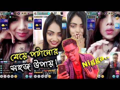 মেয়ে পটানোর সহজ উপায়! How To Get Girlfriend on BIGO Live   New Bangla Funny Video   KhilliBuzzChiru