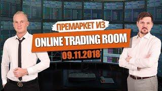 Трейдеры торгуют на бирже в прямом эфире! Запись трансляции от 09.11.2018
