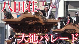 2018年10月21日 八田荘だんじり祭り 残宮午後曳行〜大池パレード〜