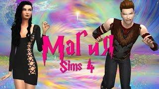 скачать мод на симс 4 на магию - фото 5