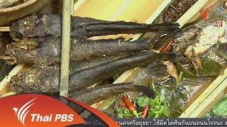 ทุกทิศทั่วไทย : หลามปลากั้ง (11 พ.ย.57) [HD]