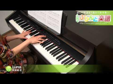 Luna / 安良城 紅 : ピアノ(ソロ) / 上級