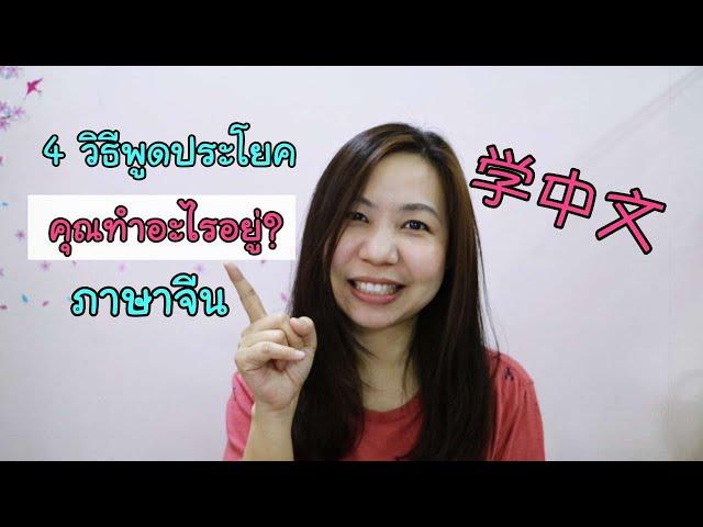 """4 วิธีพูดประโยคภาษาจีน""""คุณทำอะไรอยู่?"""" เรียนภาษาจีน puaypeipei"""