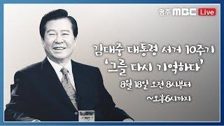 """[광주MBC LIVE] 김대중 대통령 서거 10주기 """"그를 다시 기억하다"""""""