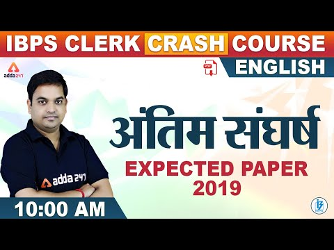 IBPS Clerk 2019 (Pre) | English | Expected Paper
