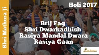 Brij Ke Rasiya at Shri Dwarkadhish Temple Mathura 2016 Part I