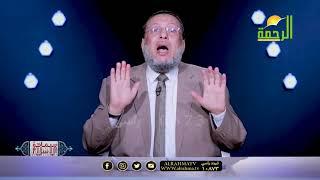 النبى قدوة فى السماحة ح 10 برنامج سماحة الإسلام مع فضيلة الدكتور محمد الزغبي
