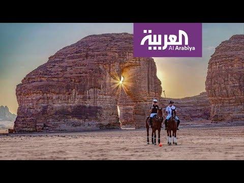 العرب اليوم - شاهد: العلا تستضيف بطولة